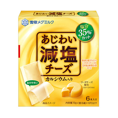 「あじわい減塩チーズ カルシウム入り」発売(雪印メグミルク)