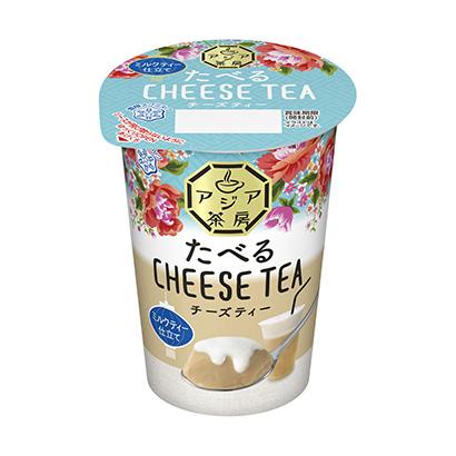 「アジア茶房 たべるチーズティー ミルクティー仕立て」発売(雪印メグミルク)