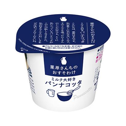 「栗原さんちのおすそわけ ミルク大好きパンナコッタ」発売(雪印メグミルク)
