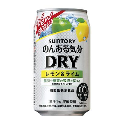 「のんある気分 DRYレモン&ライム」発売(サントリースピリッツ)