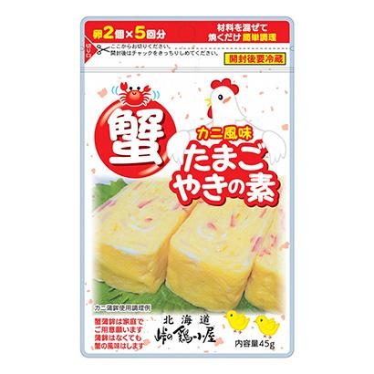 「北海道 カニ風味たまごやきの素」発売(峠の鶏小屋)