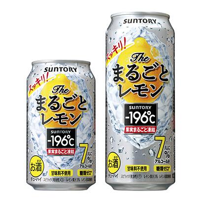 「-196℃ ザ・まるごとレモン」発売(サントリースピリッツ)