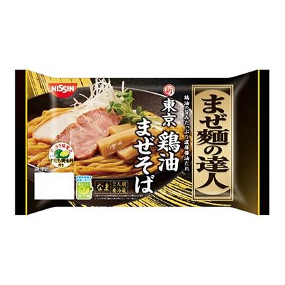 「まぜ麺の達人 新東京 鶏油まぜそば」発売(日清食品チルド)