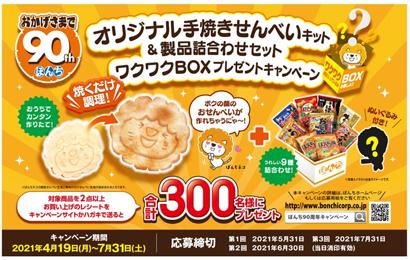 ぼんち、創業90周年企画「ワクワクBOXプレゼントキャンペーン」実施