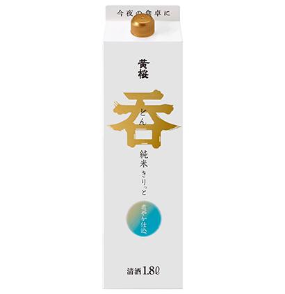 春季清酒特集:黄桜 「呑 純米 きりっと」に1.8Lパック追加
