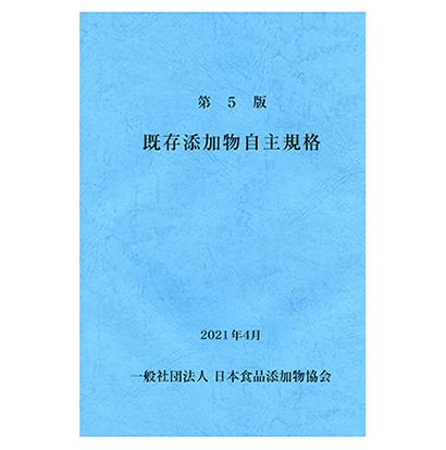 日本食品添加物協会、『第5版既存添加物自主規格』発刊