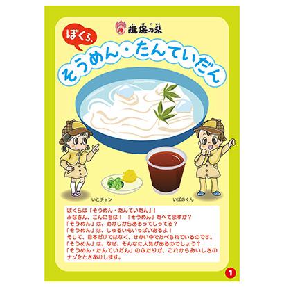 兵庫県手延素麺協同組合、子ども向け教材「そうめん・たんていだん」公開