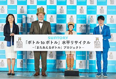 左から福本ともみサントリーホールディングス執行役員、佐藤二朗、ムギちゃん、和田龍夫執行役員
