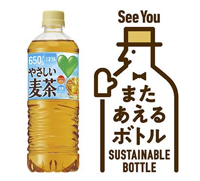 「またあえるボトル」ロゴマーク(右)と「GREEN DA・KA・RAやさしい麦茶」