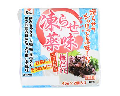 片山食品、漬物「凍らせ薬味」2品発売 暑い夏へ購買喚起