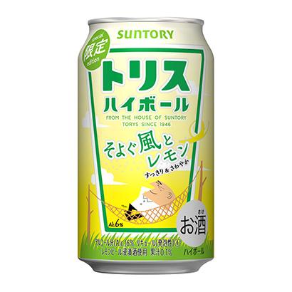 「トリスハイボール缶 そよぐ風とレモン」発売(サントリースピリッツ)