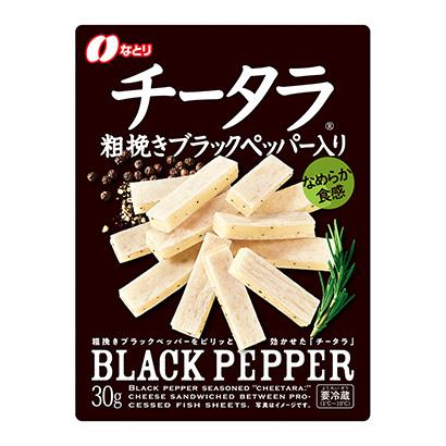 「チータラ 粗挽きブラックペッパー入り」発売(なとり)