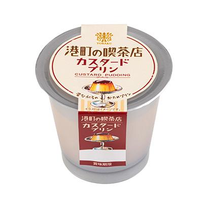 「港町の喫茶店 カスタードプリン」発売(トーラク)