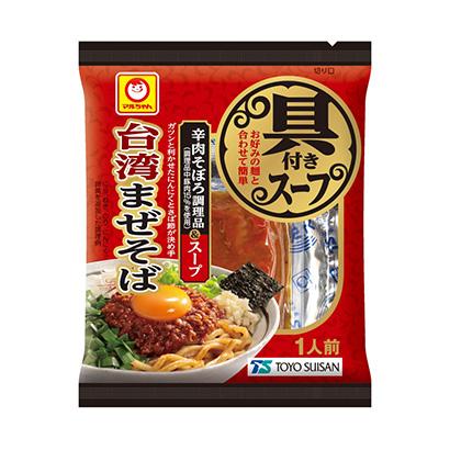 「マルちゃん 具付きスープ 台湾まぜそば」発売(東洋水産)