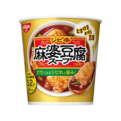 「とろけるおぼろ豆腐 シビ辛麻婆豆腐スープ」発売(日清食品)