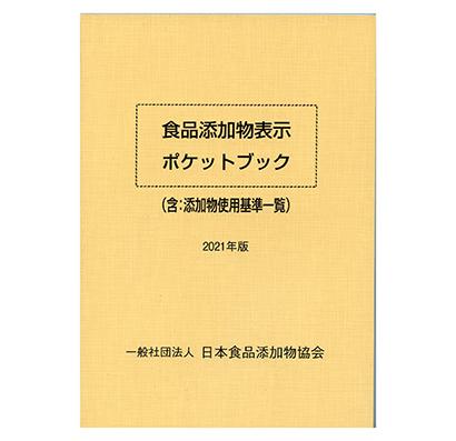 日本食品添加物協会、『食品添加物表示ポケットブック2021年版』発刊