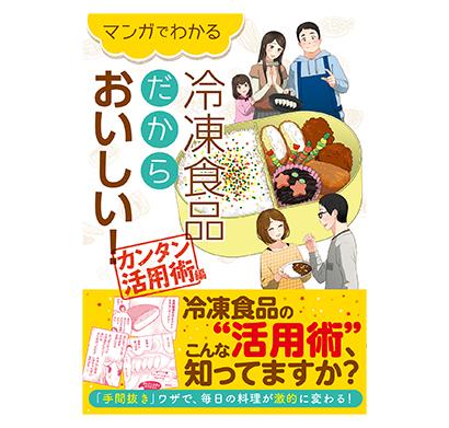 日本アクセス、冷食マンガ第2弾発刊 Web版で発信も