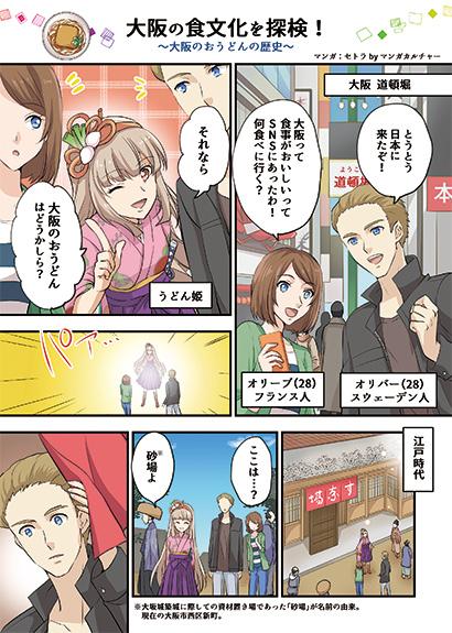 糖質最前線バランス食特集:大阪府製麺商工業協同組合 漫画で「大阪うどん」を世…