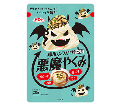 ふりかけ・お茶漬け特集:浜乙女 麺用「悪魔やくみ」で支持拡大へ
