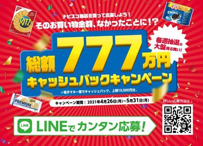 モンデリーズ・ジャパン、「ナビスコ 総額777万円キャッシュバックキャンペー…