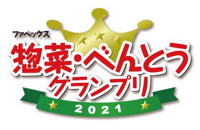 ファベックス特集:「惣菜・べんとうグランプリ2021」金賞 私たちが開発しま…