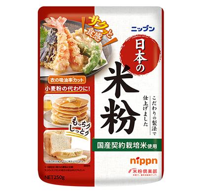 コメビジネス最前線特集:米粉=ニップン 春の新商品「日本の米粉」投入