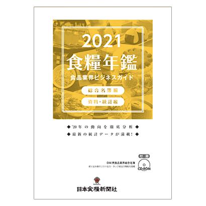 日本食糧新聞社、『2021年版食品業界ビジネスガイド(食糧年鑑)』好評発売中
