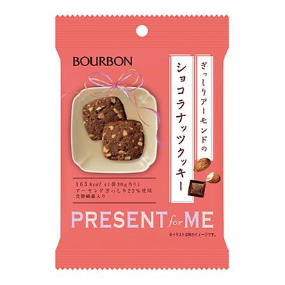 「ショコラナッツクッキー」発売(ブルボン)