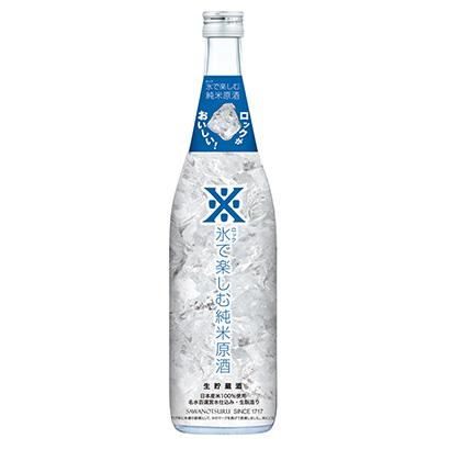 「沢の鶴 氷(ロック)で楽しむ純米原酒」発売(沢の鶴)