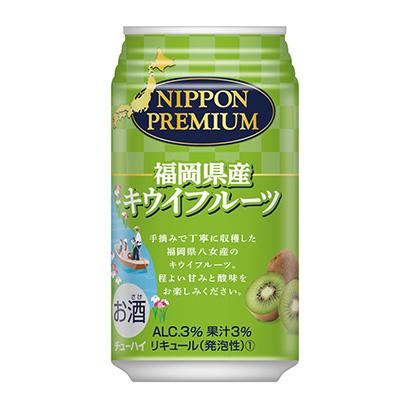 「NIPPON PREMIUM 福岡県産キウイフルーツ」発売(合同酒精)
