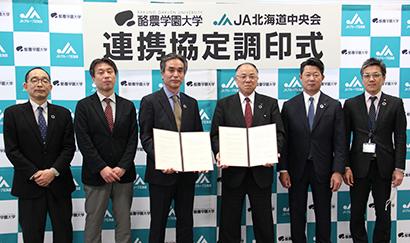 JA北海道中央会と酪農学園大、教育と農作業支援で包括連携