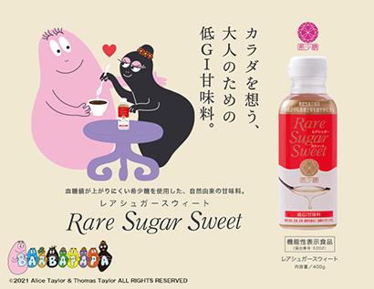 松谷化学工業、低GI甘味料を訴求 「バーバパパ」で販促