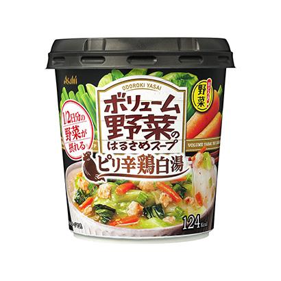 「おどろき野菜 ボリューム野菜のはるさめスープ ピリ辛鶏白湯」発売(アサヒグ…