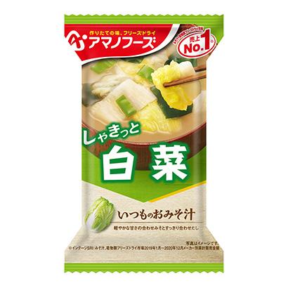 「いつものおみそ汁 白菜」発売(アサヒグループ食品)