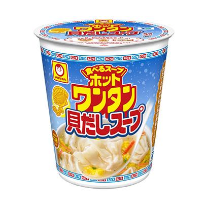 「マルちゃん ホットワンタン 貝だしスープ」発売(東洋水産)