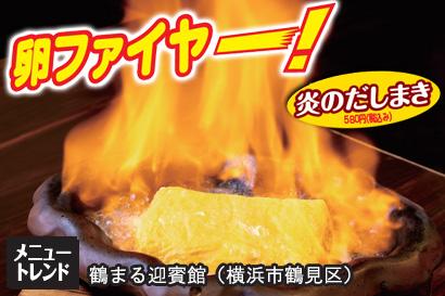 メニュートレンド:卵ファイヤー! 燃え上がっておいしさUP「炎のだしまき」