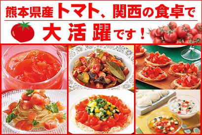 熊本県産トマト、関西の食卓で大活躍です!