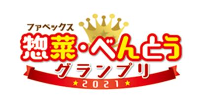 惣菜・べんとうグランプリ2021 金賞受賞商品