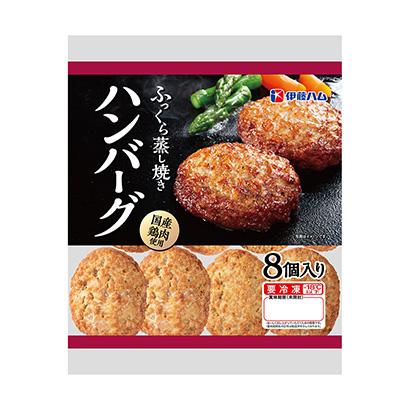 冷凍「ふっくら蒸し焼きハンバーグ」発売(伊藤ハム)
