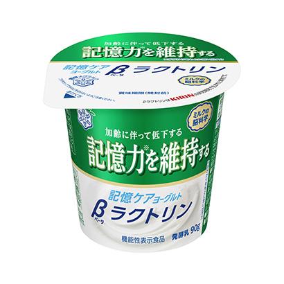 「記憶ケアヨーグルト βラクトリン」発売(雪印メグミルク)
