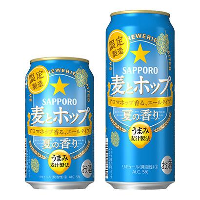 「サッポロ 麦とホップ 夏の香り」発売(サッポロビール)