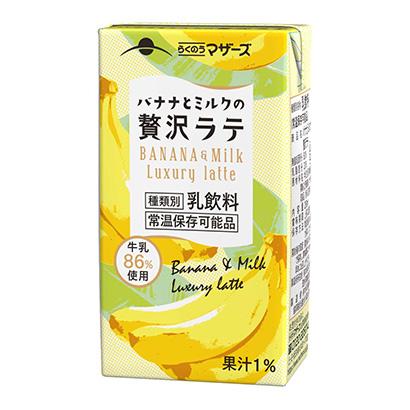 「バナナとミルクの贅沢ラテ」発売(らくのうマザーズ)
