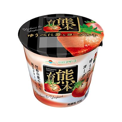 「熊本育ち ゆうべに苺&ヨーグルト」発売(らくのうマザーズ)