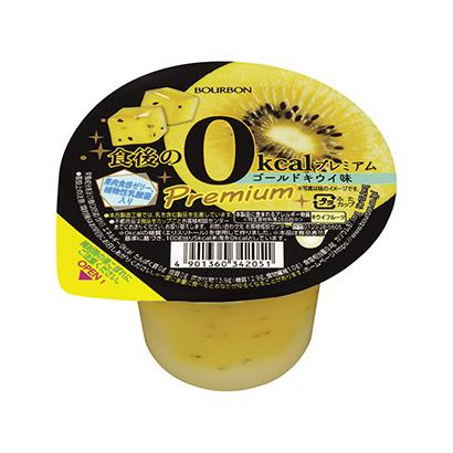 「食後の0kcal プレミアム ゴールドキウイ味」発売(ブルボン)