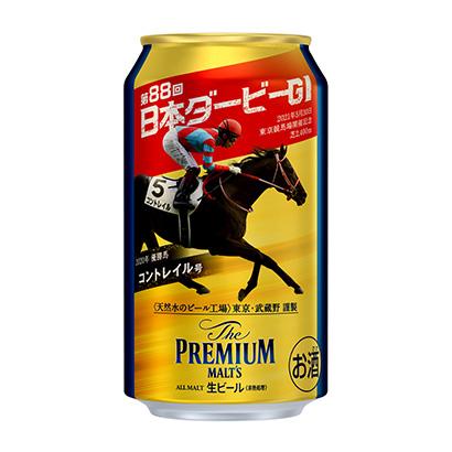 「ザ・プレミアム・モルツ '21日本ダービー記念缶」発売(サントリービール)