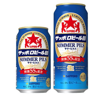 サッポロビール、ビール園55周年記念缶「サマーピルス」を数量限定発売