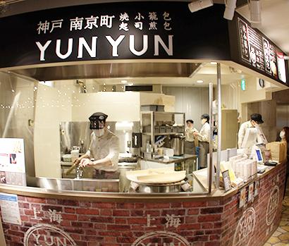ケンミン食品、EKIZO神戸三宮に「神戸南京町YUNYUN」期間限定オープン