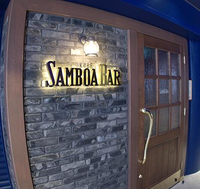 老舗バー「サンボア」が67年ぶりに創業の地、神戸に復活