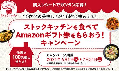 日本アクセス、「ストックキッチン」公式LINE開設