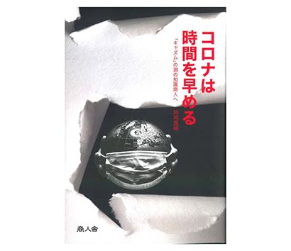結城義晴著『コロナは時間を早める「キャズム」の淵の知識商人へ』商人舎刊
